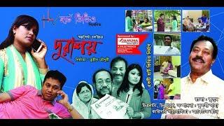 Durashoy | Short Film   | Heart Video | Max TV | Tuhin Chowdhury দুরাশয় - তুহীন চৌধুরী