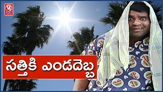 Bithiri Sathi Wants Half Day Work | Half Day Schools From March 15th In Telangana | Teenmaar News