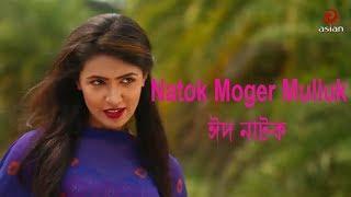 Bangla Natok Moger Mulluk EP 24    Bangla comedy natok eid 2017    Bangla natok comedy HD
