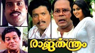Malayalam Full Movie | Rajathanthram | Malayalam Comedy Movies Full Movie [HD]