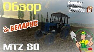 Обзор мода для Fs2015 MTZ 80 Belarus