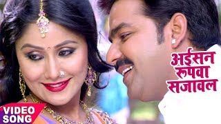 Pawan Singh का सबसे हिट गाना - Aisan Roopwa Sajawal - DHADKAN - Bhojpuri Songs 2017