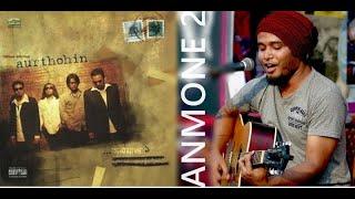 Anmone 2   Aurthohin [Cover] (Raw Jam) [9June2016]