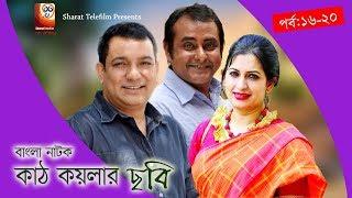 Kath Koylar Chobi | Bangla Natok  | Part 16 - 20  | Aa Kha Mo Hasan & Mosharaf Karim