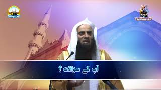 Ek Jumla Sun kar kayi Japaani Musalmaan hogay - Sheikh Tauseef U Rehman Hafizullah