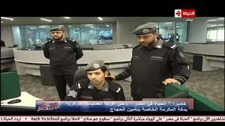 الحياة في مصر | كاميرا البرنامج داخل غرفة العمليات المركزية بمكة المكرمة الخاصة بتأمين الحجاج