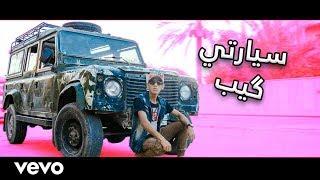 علي آدم - سيارتي  گيـــب ( فيديو كليب حصري ) 2018