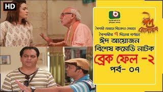 Eid Special Comedy Natok | Break Fail 2 | EP 07 | ATM Shamsuzzaman, Mir Sabbir | Eid Natok 2017