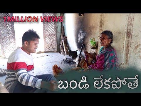 Bandi lekapothe   bike problems in village   my village show   gangavva