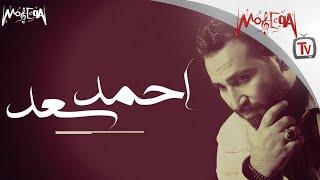 Ahmed Saad - كول تون أغنية أحمد سعد - مش باقي مني