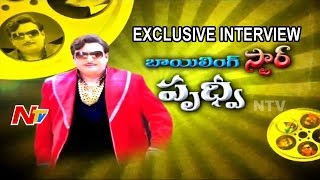 Boiling Star Pruthvi Exclusive Interview on his 30 years industry - NTV Exclusive