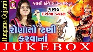 Rona To Tani Karvana | Audio Jukebox | New Darshna Vyas Song |  Latest New Gujarati Song