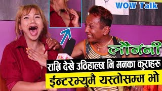छेउमै राम्री भएपछि उठिहाल्छ नि भन्दै ईन्टरभ्युमा नै बलात्कारको प्रयास| Ashok Rokka | Wow Talk