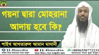 Goina Dara Mohrana Aday Hobe Ki?  Sheikh Akhtarul Aman Madani