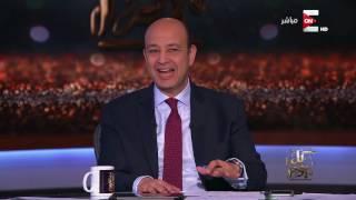 كل يوم - عمرو اديب: قدرنا ان يبدأ كل رئيس من الصفر مش من حيث انتهى السابق له