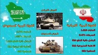 مقارنة بين الجيش السعودي والجيش الايراني شاهد واعرف من الاقوى