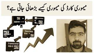 increase Sd Card & Usb Memory Hindi/Urdu