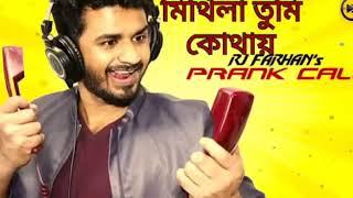 মিথিলা তুমি কোথায় (Khan Helal) ? Rj Farhan's Prank Call