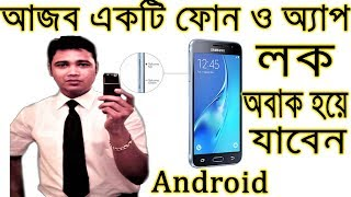 How To Lock Phone & App by Volume key Android | Bangla