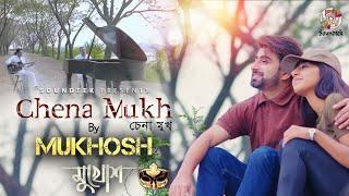 Mukhosh - Chena Mukh | চেনা মুখ | New Bangla Music Video 2018