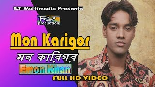 Mon Karigor | Emon Khan | Fahim chowdhury | Rupa | Bangla New Music Video | Youtube Network