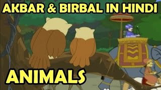 Akbar Birbal || Animals Animated Moral Stories In Hindi - Vol 1