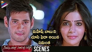 Brahmotsavam Srikanth Addala's SVSC Movie Scenes | Samantha sees Mahesh Babu for the first time