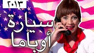 وطن ع وتر 2013 - سيارة أوباما