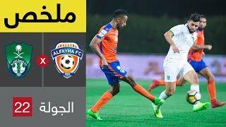 ملخص مباراة الفيحاء والأهلي  في الجولة 22 من الدوري السعودي للمحترفين