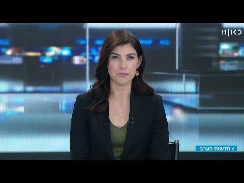 Xxx Mp4 חדשות הערב 16 10 18 אייזנקוט שוחח עם רמטכ ל סעודיה המהדורה המלאה 3gp Sex