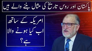 Harf E Raaz With Orya Maqbol Jan | 2 May 2018 | neo News