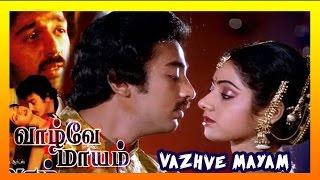 vazhve mayam tamil full movie   Latest    evergreen tamil cinema   Kamal Haasan   Sripriya   Sridevi