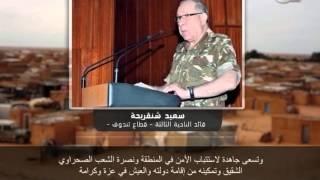 حصري .. تصريحات عدائية للمغرب من اللواء الجزائري سعيد شنقريحة