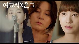 [은교X여교사 패러디] 도깨비 김고은 영화 은교 X 여교사