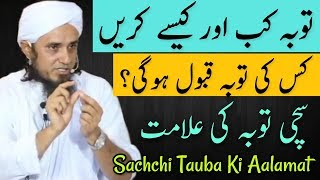 Tauba Kab Aur Kaise Kare | Sachchi Tauba Ki Aalamat | Mufti Tariq Masood | Islamic Group