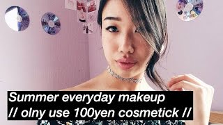 // Summer everyday makeup:use 100yen cosmetick // 100均コスメで毎日メイク