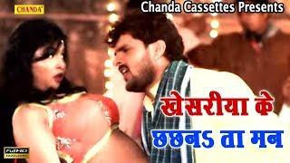 खेसरिया के छ्छ्न ता मन    Khesari Lala Yadav, Indu Sonali    New Bhojpuri Song