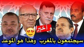 خبر مفرح لشعوب المغرب العربي الكبير...وأخيرا زعماء دول إتحاد المغرب العربي يقررون الإجتماع