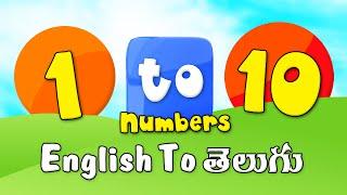 Telugu Numbers Song | Telugu Nursery Rhyme for Children | 1 to 10 Numbers in Telugu
