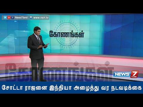 Chhota Rajan deportation: Indian police rush to Bali 1/2   Konangal   News7 Tamil
