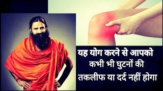 baba ramdev yoga for knee pain video in hindi