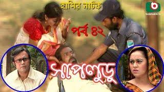 Bangla Hasir Natok | Shap Ludu | EP 42 | Faruk Ahmed, Badhon, A K M Hasan | Bangla New Natok