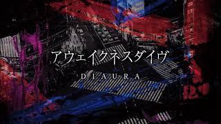 DIAURA - アウェイクネスダイヴ