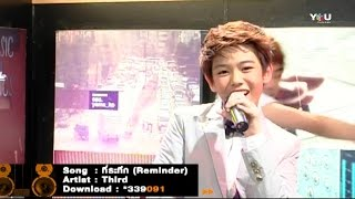 [Live Show] ที่ระทึก (Reminder) - Third Kamikaze