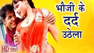 भौजी के दर्द उठेला - Maithili Hot Song | Maithili Video Song 2017