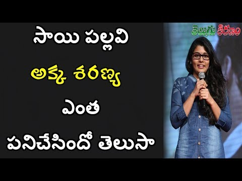 Xxx Mp4 Saipallavi Akka Sharanya Entha Panichesindho Telusaa TeluguKiranam 3gp Sex