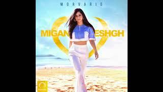 """Morvarid - """"Migan Eshgh"""" OFFICIAL AUDIO"""