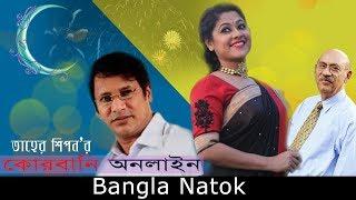 Kurbani Online । Bangla Natok   Litu Anam, Sumaiya Shimu, Aboul Hayat,  Majnun Mizan  