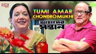 Tumi amar Chandramukhi   Amarder Shontan   Razzak   Kobori   SIS Media