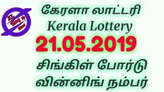 21.05.2019 | Kerala Lottery Guessing Number | Single Board Tricks | Kl king star